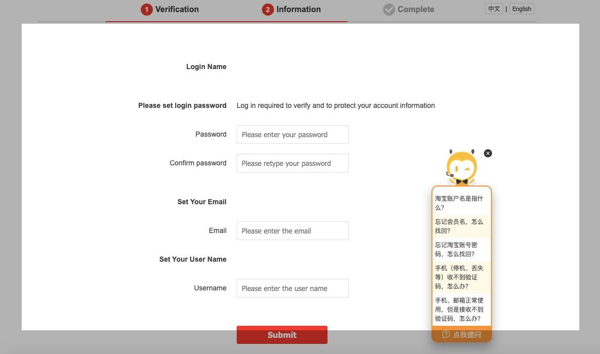 Taobao-Create-Password