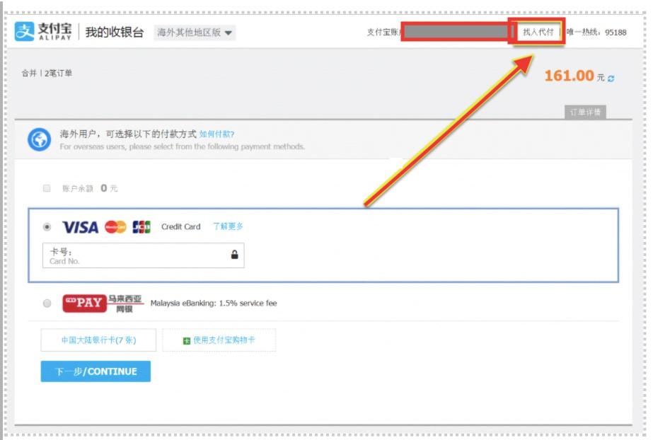 Taobao-Payment-Process