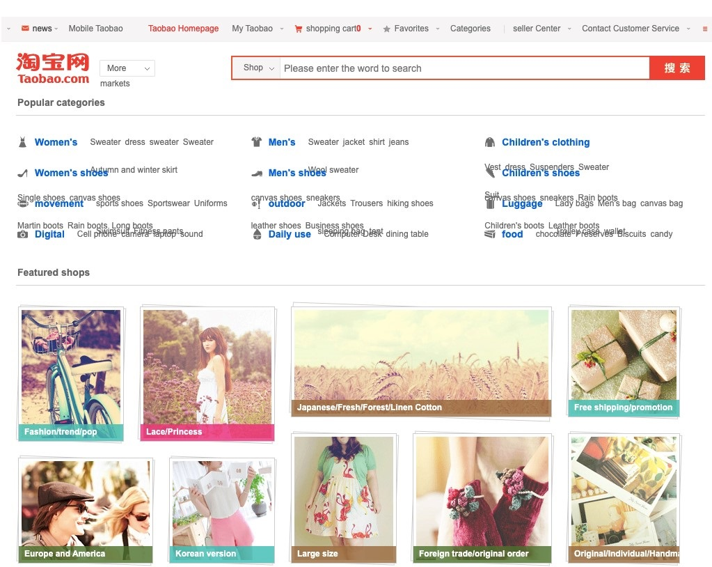 Taobao_Womens_Category